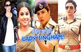 इन 5 एक्ट्रेसेस में से किसमें है रोहित की 'लेडी सिंघम' बनने का दम?