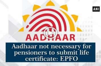 EPFO ने कहा, जीवन प्रमाण पत्र के लिए नहीं देना होगा आधार नंबर