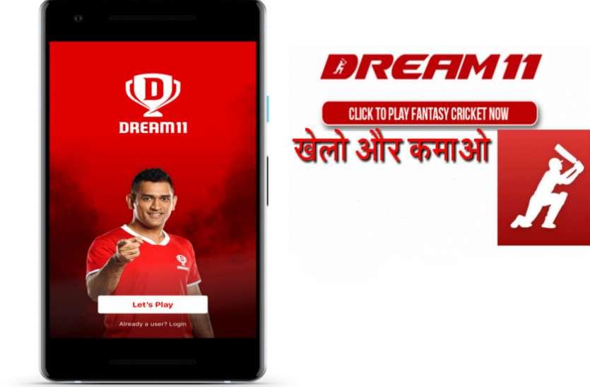 यह एप दे रहा IPL देखते हुए पैसे कमाने का मौका, जानिए तरीका