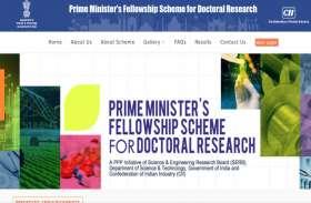 Prime Minister's Fellowship Scheme प्रधानमंत्री रिसर्च फेलोशिप में छात्रों की कम दिलचस्पी