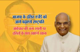 भाजपा के दलित एजेंडे को आगे बढ़ाएंगे राष्ट्रपति, आंबेडकर की जन्म स्थली पर दलितों के साथ खाएंगे खाना