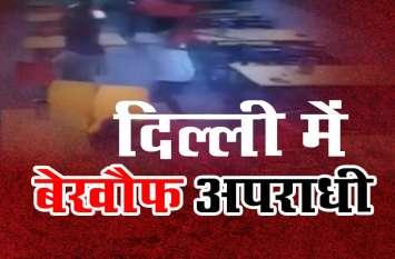 दिल्ली में बेखौफ अपराधी, डिस्काउंट देने से मना किया तो होटल मालिक की कर दी पिटाई