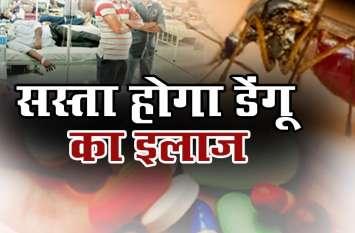 डेंगू से लड़ना आसानः दुनिया में पहली बार भारत में बनी 'आयुर्वेदिक दवा'
