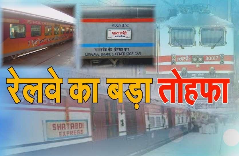 रेलवे का बड़ा तोहफा: राजधानी, शताब्दी समेत इन रेलगाड़ियों के टिकट हुए सस्ते, नई दरें लागू