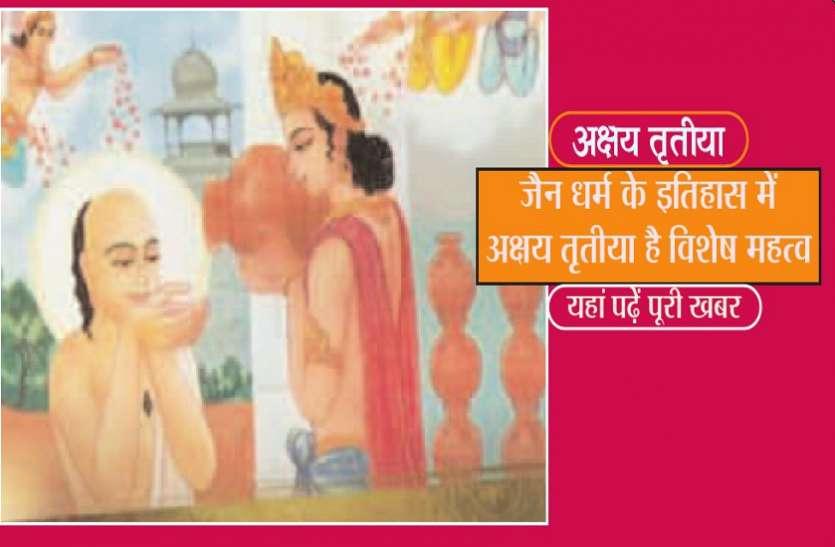 जैन धर्म के इतिहास में अक्षय तृतीया का है विशेष महत्व, यहां पढ़ें पूरी खबर
