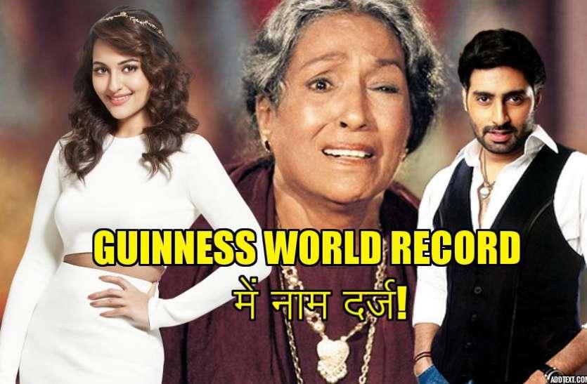 ये हैं बॅालीवुड के वो सितारे जिनके हैरतअंगेज कारनामों से Guinness World Records में दर्ज हुआ नाम