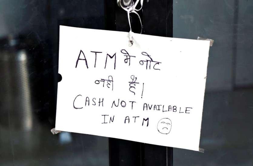 एटीएम में NO CASH की समस्या से जूझ रहे उपभोक्ताओं की बढऩे वाली है समस्या