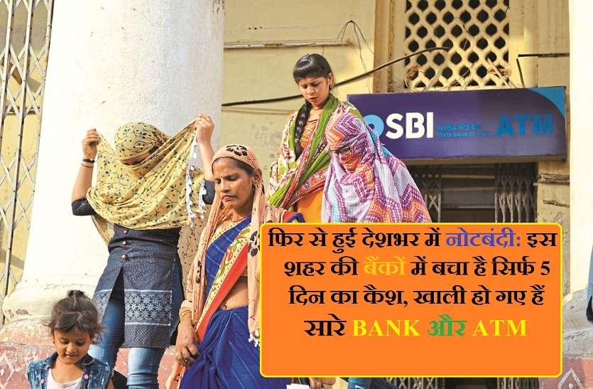 फिर से हुई देशभर में नोटबंदी: इस शहर की बैंकों में बचा है सिर्फ ५ दिन का कैश, खाली हो गए हैं सारे बैंक और एटीएम