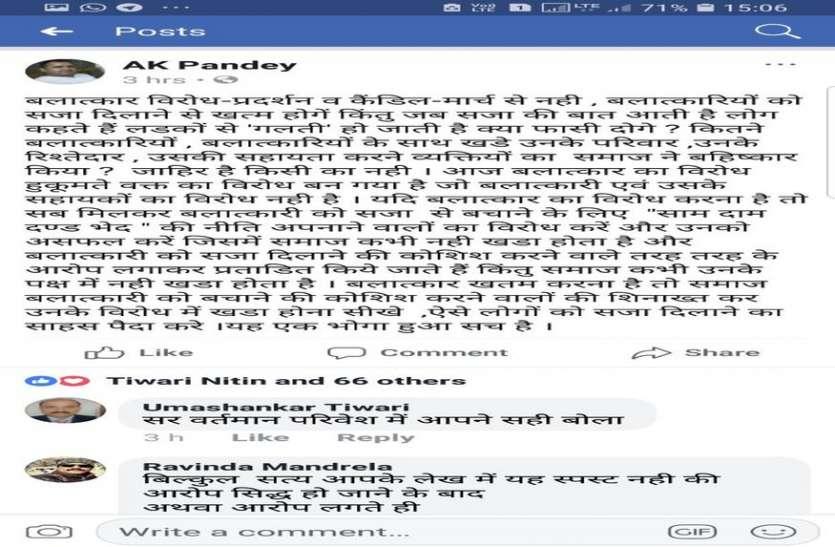 डीआईजी ने फेसबुक पर ऐसा क्या लिख दिया कि बाद में हटाना पड़ी पोस्ट