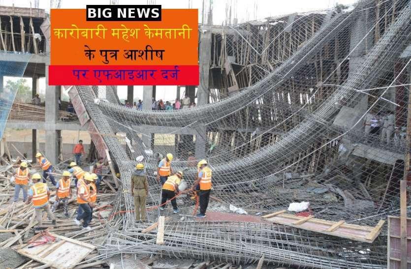 Hotel Collapse Case: कारोबारी महेश केमतानी के पुत्र आशीष पर एफआइआर दर्ज