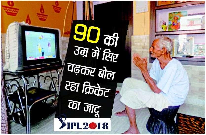 ये हैं क्रिकेट वाला बाबा, 90 की उम्र में जानिए इनकी अंतिम इच्छा