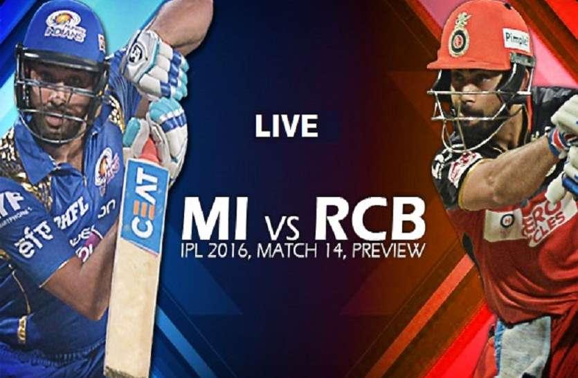 IPL 2018 : पहली जीत के लिए आज बेंगलोर से भिड़ेगी मुंबई