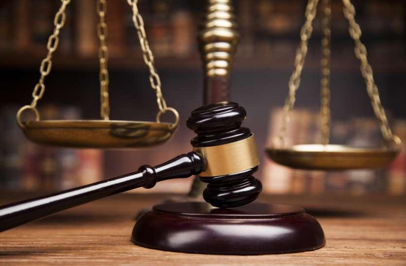 न्याय दिलाने में देरी भी अपराध ही है