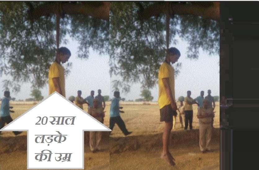 अपने ही ताऊ के खेत पर पेड़ से लटकी मिली 20 साल के युवक की लाश, रानीपुरा में पहली ऐसी घटना; लोगों ने नहीं लिए अवकाश