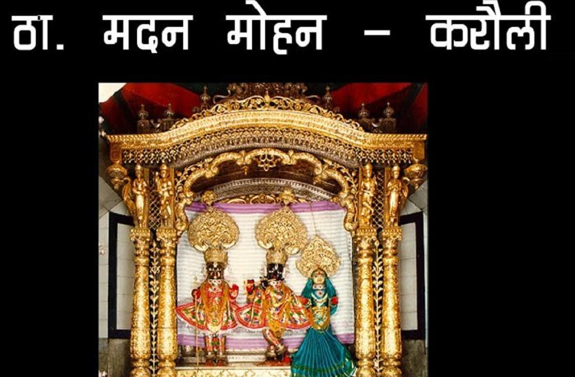 मदनमोहनजी मंदिर में सुबह से ही उमड़ी श्रद्धालुओं की भीड़, शाम होते ही यूं गूंजे बंशी वारे के जयकारे