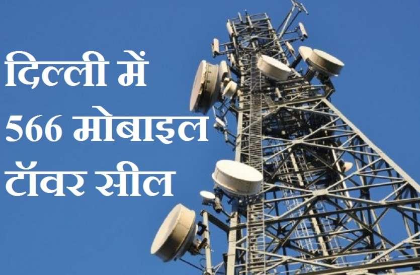 दिल्ली में कॉल ड्रॉप की समस्या बढ़ी, एमसीडी ने 566 मोबाइल टावरों को किया सील