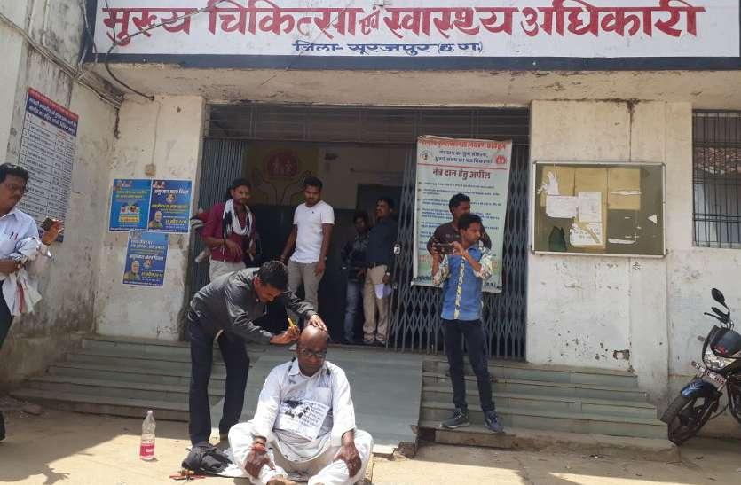 Breaking News : CMHO ऑफिस के सामने RTI कार्यकर्ता ने कराया मुंडन, मारकर फेंकने की मिली धमकी