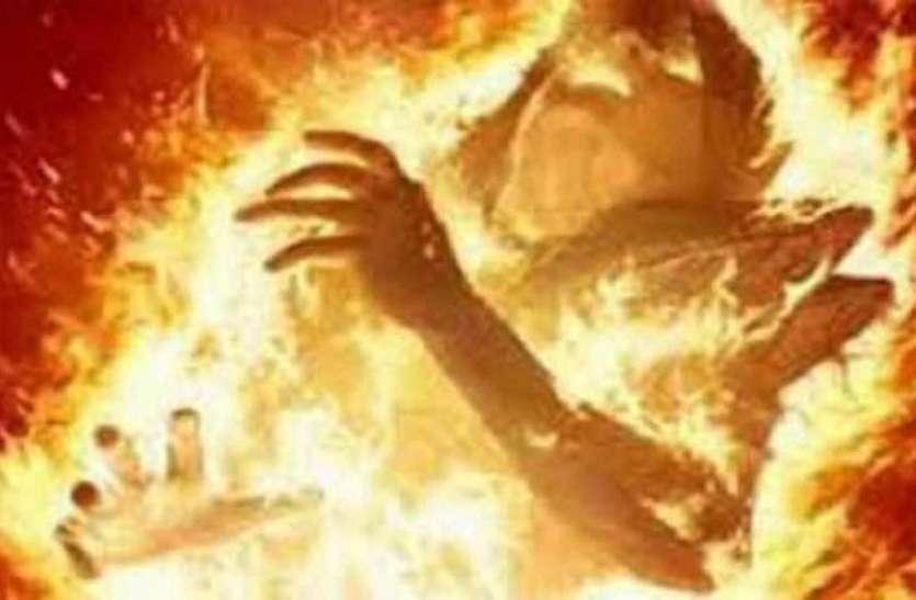 बीवी ने खाना देने से मना किया तो शौहर ने उसे कर दिया आग के हवाले