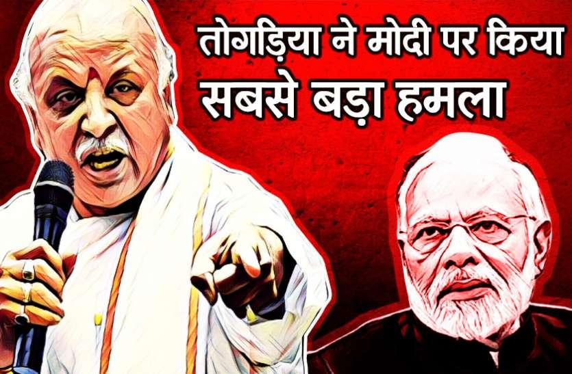 प्रवीण तोगड़िया का मोदी पर निशाना, अयोध्या में बाबरी मस्जिद बनाने के लिए बने हैं प्रधानमंत्री?