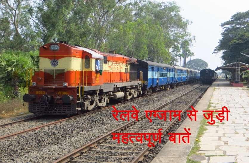यदि देने जा रहे हैं रेलवे एग्जाम, तो यहां जान लें बड़े काम की बातें