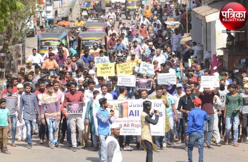 बांसवाड़ा : उन्नाव और कठुआ में मासूमों के साथ दुष्कर्म के खिलाफ विरोध प्रदर्शन