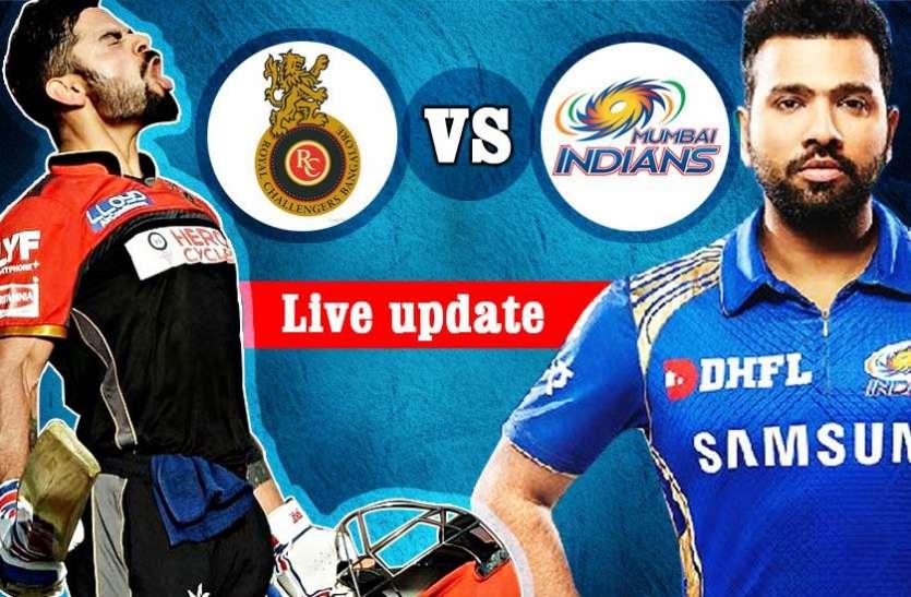 MIvRCB: कोहली की कप्तानी पारी गई बेकार, मुंबई ने दर्ज की सीजन की पहली जीत