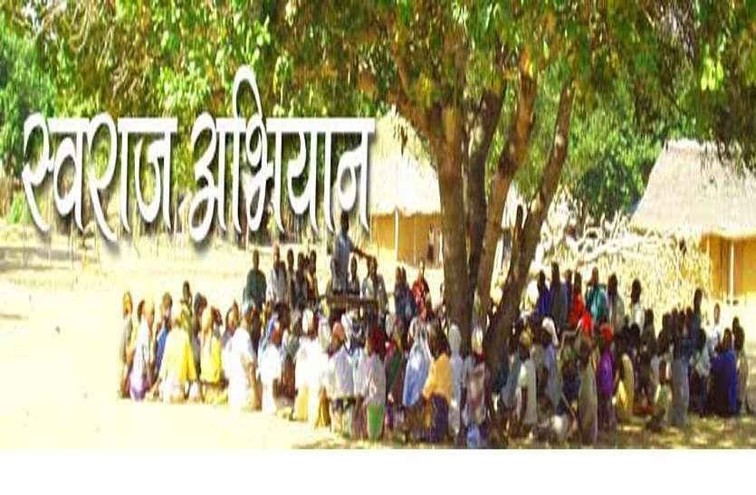 भाजपा ने शुरू की 2019 की तैयारी 'ग्राम स्वराज अभियान' से जनता से सीधे जुड़ने की कवायद शुरू