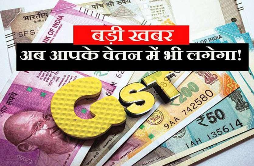 इन्क्रीमेंट तो मिलेगा पर GST ऐसे काट लेगा आपकी जेब!