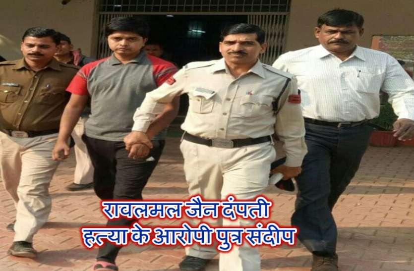 रावलमल जैन दंपती हत्याकांड: आरोपी संदीप के खिलाफ मुकदमा विशेष न्यायालय में चलेगा, पढ़ें खबर