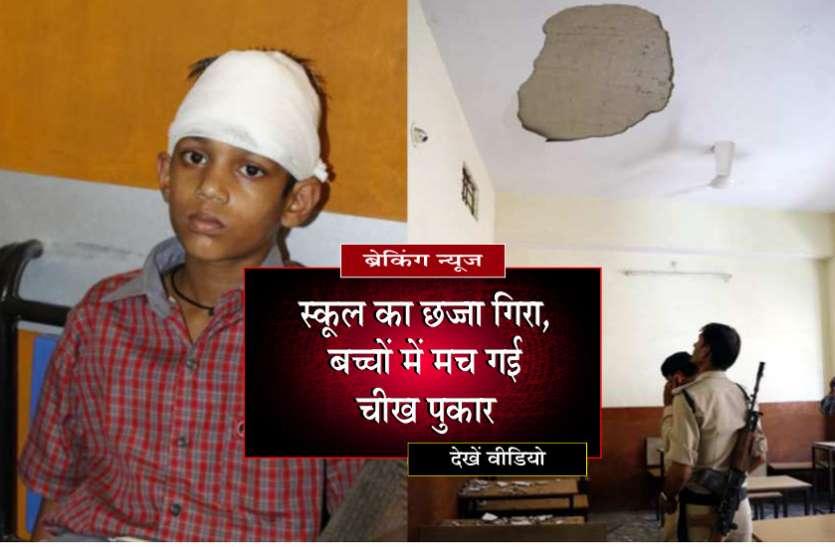 BREAKING NEWS स्कूल का छज्जा गिरा, बच्चों में मच गई चीख पुकार- देखें वीडियो