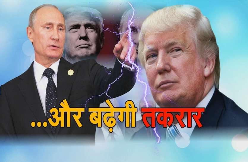 अमरीका-रूस में और बढ़ेगी तकरार, नए प्रतिबंध लगाने की तैयारी में ट्रंप