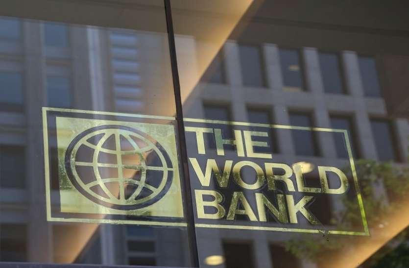 विश्व बैंक का भारत पर भरोसा कायम, 7.3 फीसदी की दर से बढ़ेगी जीडीपी