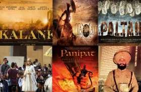 इस साल इन 10 ऐतिहासिक फिल्मों का होगा आगाज, हर फिल्म से जु़ड़ा होगा देश का इतिहास