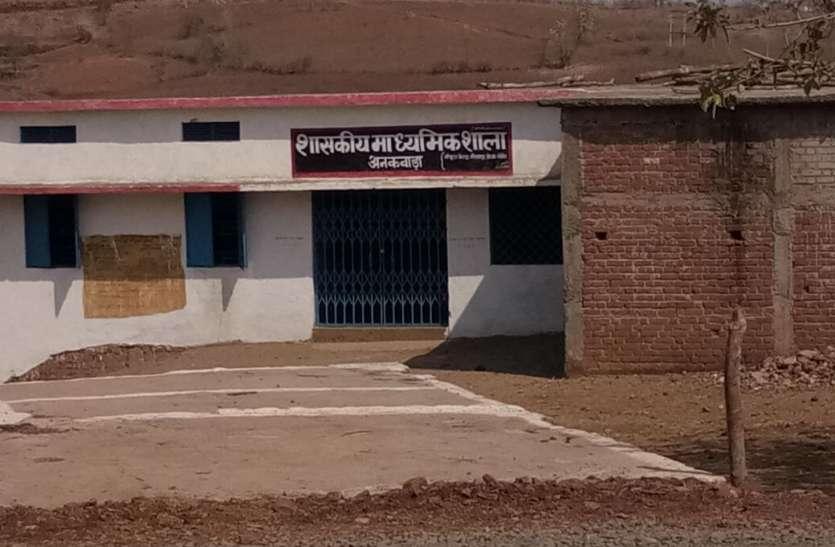 देखिए ऐसे भी विद्यालय हैं जिले में