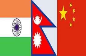 चीन की नई चाल, हिमालय के रास्ते भारत-नेपाल-चीन आर्थिक गलियारा बनाने का रखा प्रस्ताव