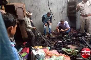 दर्दनाक हादसा : आग लगने से गिरी कवेलूपोश मकान की छत, घर में सो रही मां और दो बच्चे जिंदा जले
