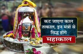 Shiv Mantra Lyrics Hindi News, Shiv Mantra Lyrics Samachar