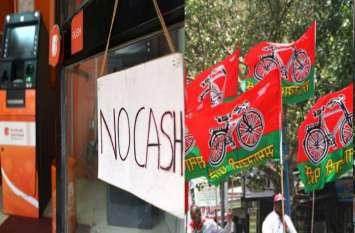 सपा कार्यकर्ताओं ने ATM की कतारों में लगे लोगों की ऐसे की मदद