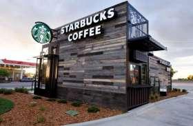 कुछ इस वजह से Starbucks ने बंद किए अपने 8,000 स्टोर्स, कारण जानने के लिए देखें वीडियाे