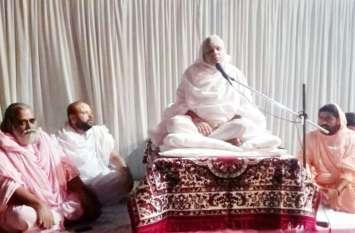 ग्रंथों में समाहित धर्म के मार्ग पर चलकर ही जीवन का कल्याण-आचार्य रामदयाल