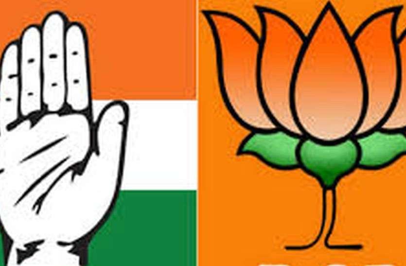 कांग्रेस व भाजपा के नेता व समर्थक सड़क पर