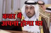 अब कतर में संपत्ति खरीद सकेंगे भारतीय, सरकार ने दी कानून को मंजूरी