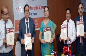 राजकोट बैंक नराकास की बैठक में पुरस्कार वितरित