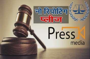 पूर्व जज के खिलाफ चल रहे रिश्वत मामले की रिपोर्टिंग नहीं कर सकेगा मीडिया: अदालत