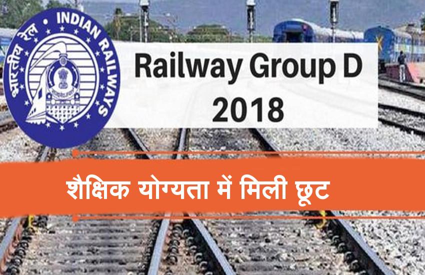 रेलवे Group D भर्ती में हुआ बदलाव, हटाया शैक्षिक योग्यता का ये अनिवार्य नियम
