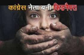 लव जिहाद! बेटे की शादी के लिए लड़की के अपहरण की आरोपी कांग्रेस नेता महक खान गिरफ्तार