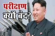 जानिए उत्तर कोरिया के परमाणु परीक्षण बंद करने की खास वजह