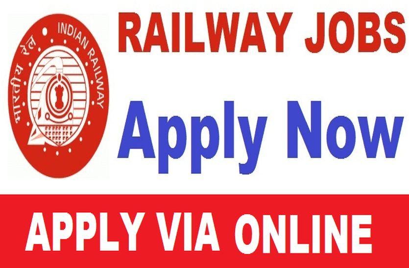 Railway Jobs पश्चिम रेलवे में निकलेगी बड़ी भर्तीं, अगले पांच माह में होगी पूरी प्रक्रिया