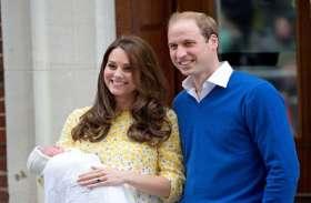 ब्रिटेनः शाही परिवार में आया एक और वारिस, प्रिंस विलियम बने बाप