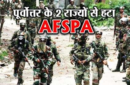 मेघालय से हटा AFSPA, सरकार ने अरुणाचल प्रदेश के कुछ इलाकों में भी दी ढिलाई